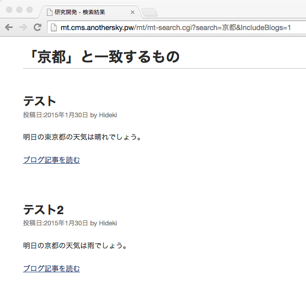 mt-search.cgiにて「京都」で検索した場合の結果画面