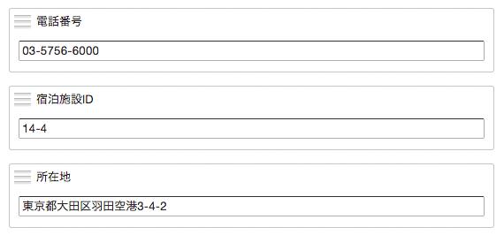カスタムフィールドのデータ登録結果